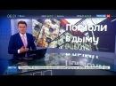 Новости на «Россия 24» • Сезон • Пожар в тюрьме Владивостока стал роковым для четверых арестантов