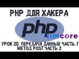 PHP для хакера Урок 20. Передача данных - Часть 7. Метод POST - Часть 2.