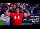 Киберспорт это спорт, но насилию не место на Олимпийских играх