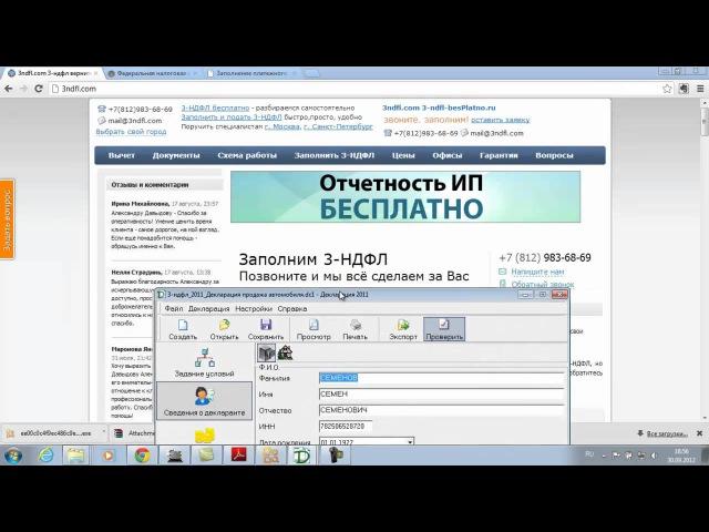 3ndfl.com 3-НДФЛ при продаже машины за 22 мин
