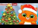 Суровый КОТИК БУБУ 8 Наряжаем ёлку МУЛЬТИК ИГРА про котят My virtual cat Bubbu