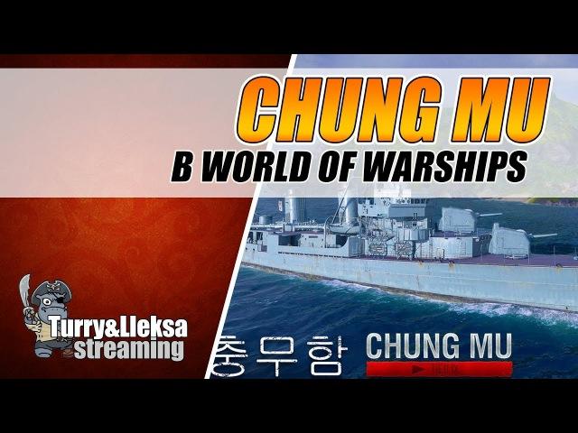 CHUNG MU IX ЛВЛ ПАНАЗИИ 🎯 ПЛОХОЙ ФЛЕТЧЕР [World of Warships]