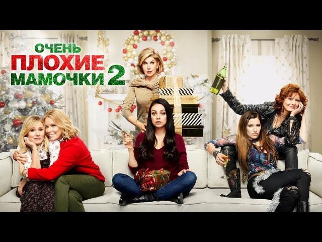 Очень плохие мамочки 2 | Второй трейлер | В кино с 7 декабря