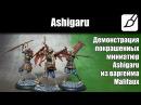 Ashigaru Malifaux Wyrd