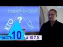 10 7 0 Законы Гермеса Трисмегиста Проект Сверхчеловек Кто он