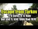 Test Escape from Tarkov на слабом ПК 2-6 Cores, 8-12 Ram, GeForce 550 Ti, 630, 1060/Radeon 7870