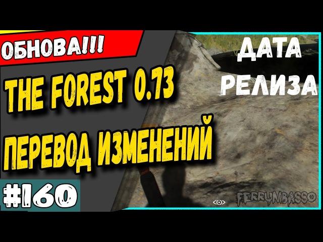 The Forest 0.73 Перевод обновления от Ferrum'a 160