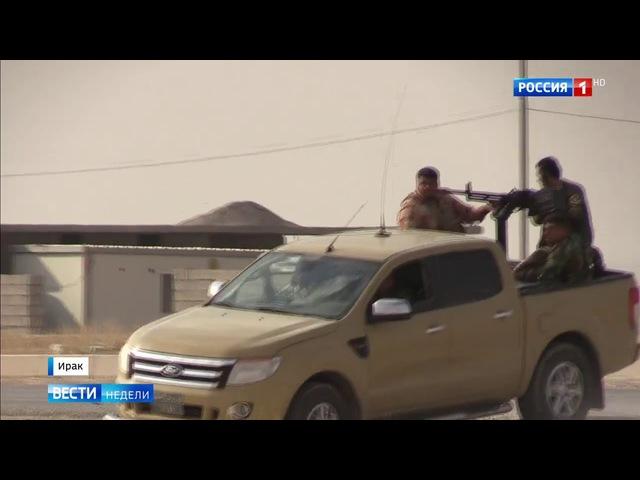 Вести недели Эфир от 29 10 2017 Бывшие союзники иракцы и курды готовы поубивать друг друга
