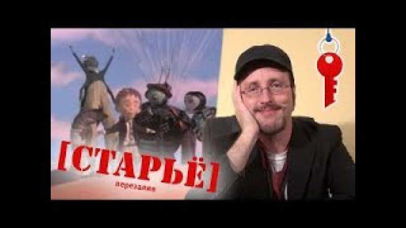 Nostalgia Critic Джеймс и Гигантский Персик James and the Giant Peach rus vo перезалив