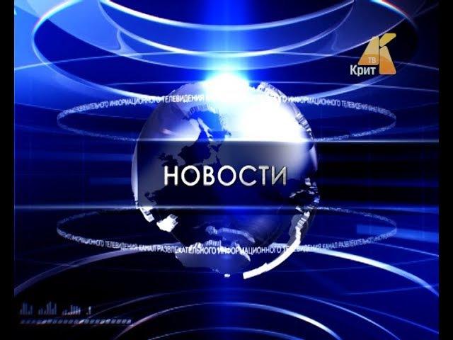 КРИТ-ТВ Чусовой эфир 15/01/2018