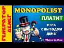 Monopolist проверка на вывод. Игра с выводом реальных денег. Как заработать без вложений
