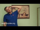 Сергей Груздев: Исцеляющий Импульс (по-Голтису) - комплекс [М9] - демонстрация