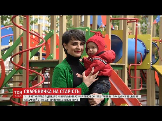 Жертви чи щасливчики пенсійна реформа поставила покоління українців 30 перед новим викликом
