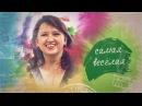 Поздравление на юбилей 50 лет Презентация слайд шоу Маме на день Рождения