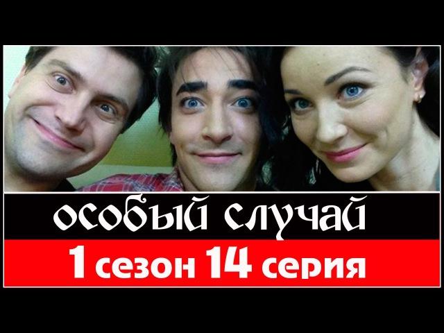 Особый случай 14 серия 2013 HDTVRip