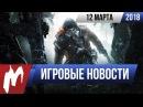 Игромания ИГРОВЫЕ НОВОСТИ 12 марта The Division 2 Call Of Duty Black Ops 4 Tomb Raider