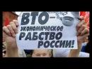 Либералы хотят не допустить выхода России из ВТО