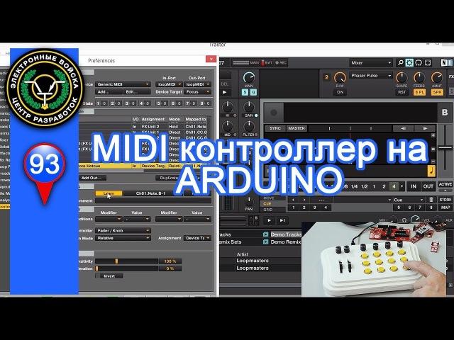 MIDI контроллер на Arduino