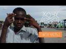 Настоящие зомби и ритуалы вуду. Хочу домой из Гаити