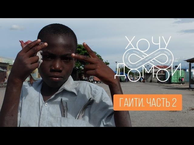 Хочу домой из Гаити - Часть 2. Вуду, зомби и Иисус - во что верят в Гаити