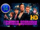 ᴴᴰ Граница времени 14 серия 2015 Фантастика детектив HD качество