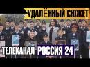 🔶 СКАНДАЛ. УДАЛЁННЫЙ СЮЖЕТ «Дядя Вова, мы с тобой» Песня о Путине