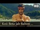 Koii Beta Jab Bahon Mein Ganga Ki Saugand Amitabh Bachchan Sad Song