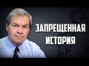 Анатолий Клёсов Запрещённая история славяне и тюрки сквозь тысячелетия