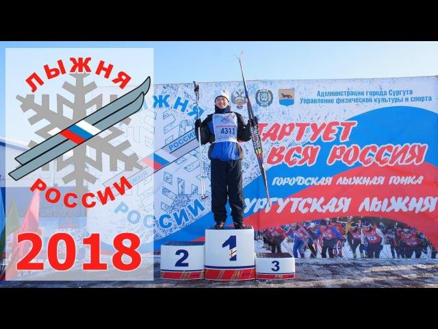 VLOG: Мы на XXXVI Всероссийской массовой лыжной гонке «Лыжня России 2018» / Ночные ведь ...