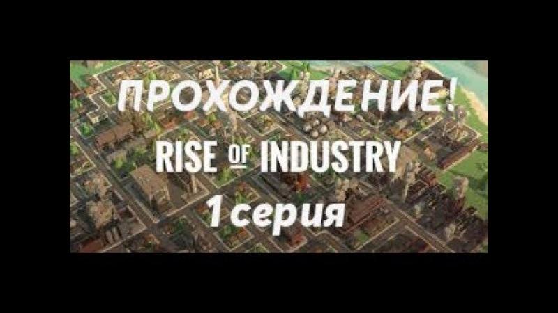 Обзор Rise of industry 1 Создай производство мечты! обзор на русском