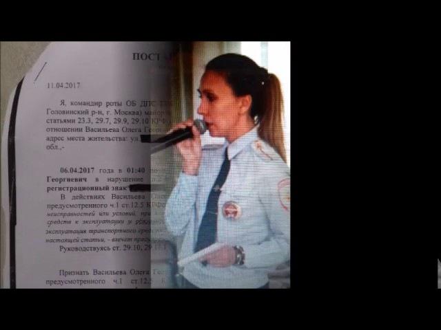 ДПС САО ЗАДНИЦА ОБУТАЯ В КОРОНУ история одного постановления об АПН