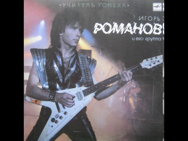 MetalRus.ru (Hard Rock / Heavy Metal). ИГОРЬ РОМАНОВ (СОЮЗ) - Учитель успеха (1987) [Full Album]