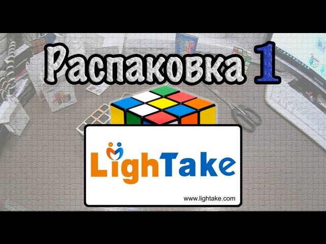 Распаковка №1 Lightake.com: Z-cube Carbon 2x2, 4x4, Pyraminx