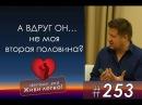 Denisov_pro1 (253) А вдруг он - не есть моя вторая половинка?
