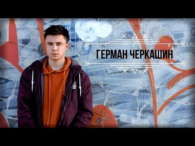 Герман Черкашин Mini Edit 2018 (Canon 600D)