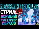 NEVERWINTER ONLINE - PvE турнир бесстрашных воинов Неудержимое Весло