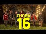 Снова 16 / 16 ans ou presque (2013) Французская молодежная комедия