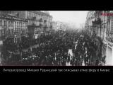 100 фактов о 1917. Революция в Киеве