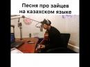Erlan Baibazaroff - Песня про зайцев в переводе на казахский