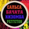 Бачата Сальса Кизомба | студия танцев Про-Рыв