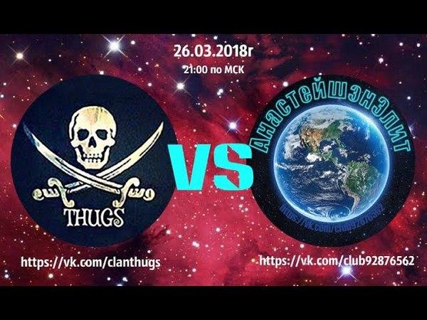 КВ клана [thugs] vS [Hasher]