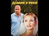Домик у реки 1-4 серия (2014)