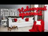 Как создать стильный интерьер: Новогодний красный / Проект