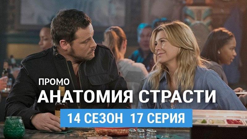 Анатомия страсти 14 сезон 17 серия Промо Русская Озвучка