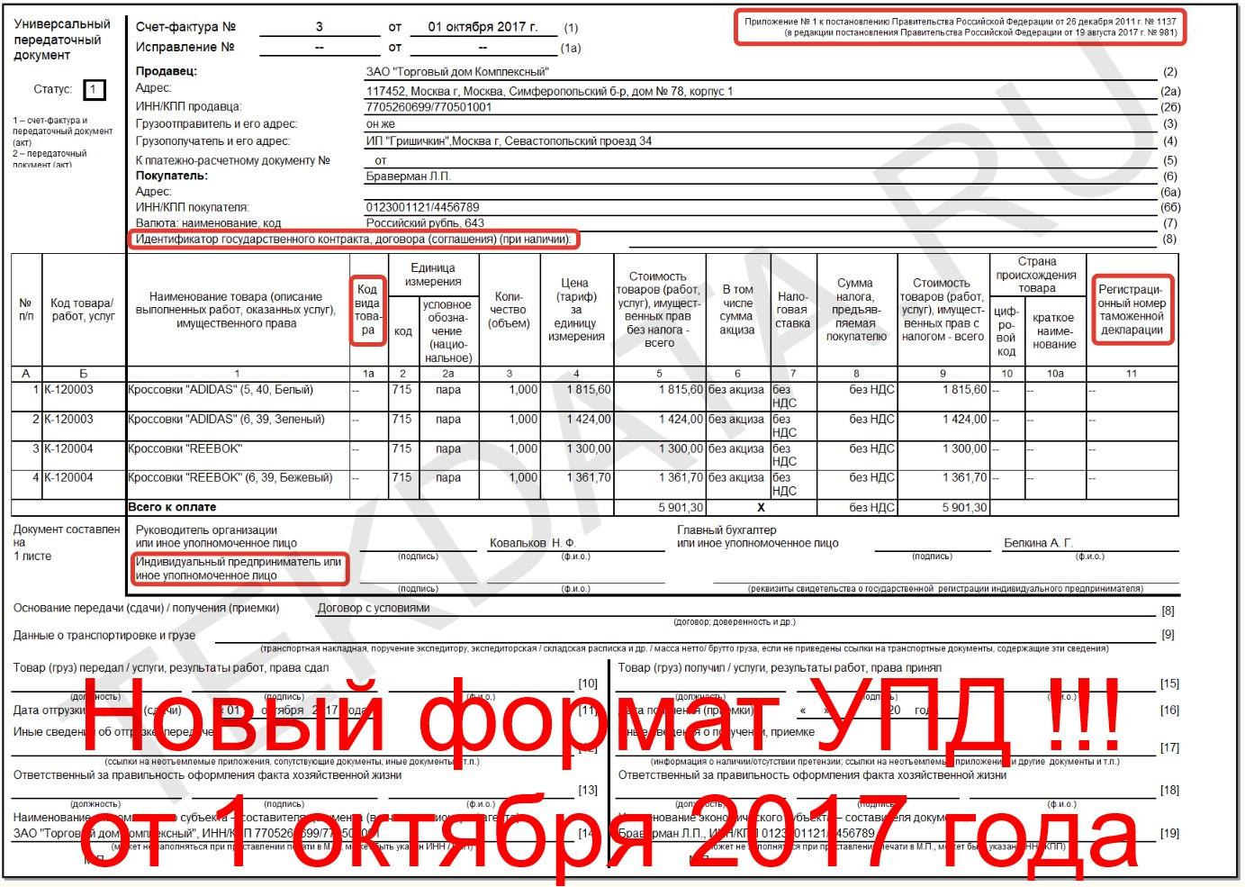 УПД 01.10.2017