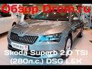 Skoda Superb 2016 B8 2 0 TSI 280 л с 4WD DSG Laurin Klement видеообзор