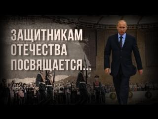 Поздравления от Владимира Путина всем Защитникам Отечества