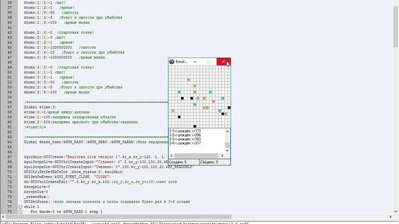 обзор кода игры эмулятор жизни на autoit