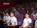 В Сочи наградили волонтёров Кубка Конфедераций. Новости Сочи Эфкате