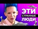 ПРИЯТНЫЙ ИЛЬДАР Бесполый пришелец без гениталий - ЭТИ СТРАННЫЕ ЛЮДИ